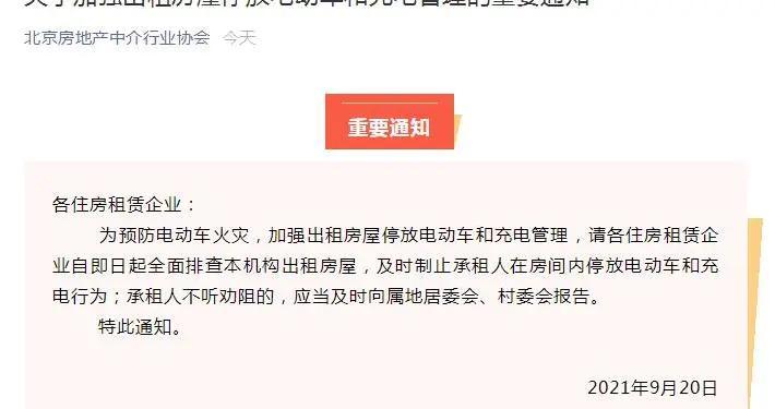 北京房地产中介行业协会:全面排查出租房,及时制止电动车进屋停放、充电行为