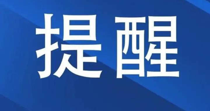 太山庙镇纪委:提前预警,常态化宣传廉洁过节纪律