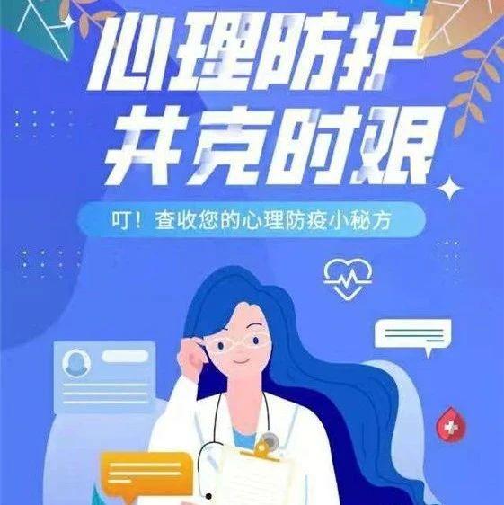 疫情防控丨三明市教育局开通防疫心理热线和网络心理辅导服务
