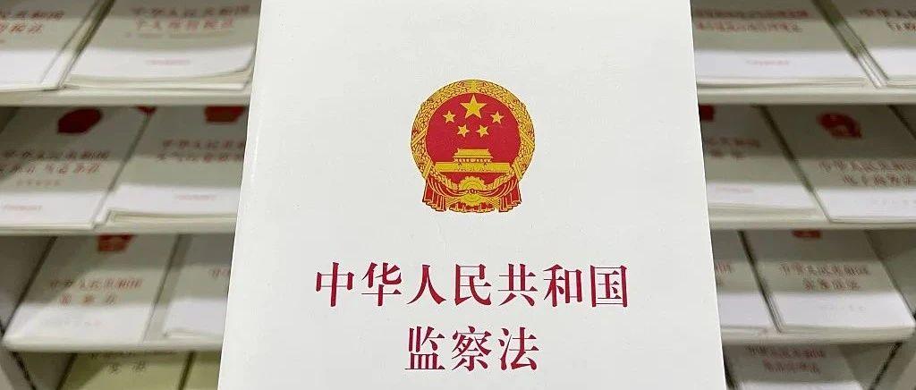 中央批准,监察法实施条例公布施行