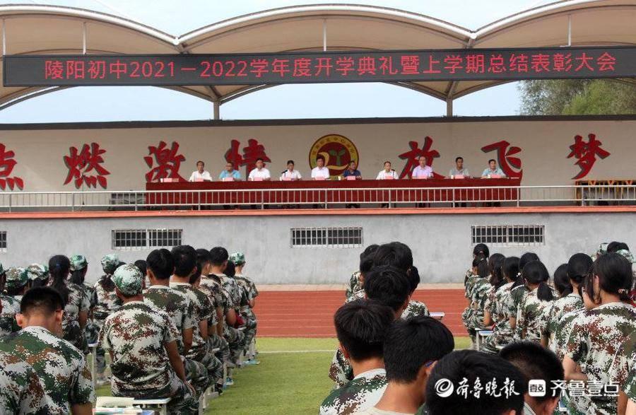 莒县陵阳初中举行开学典礼暨上学期总结表彰大会