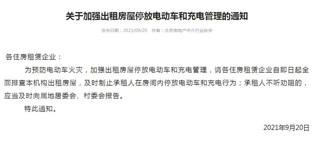 北京:全面排查出租房屋 制止电动车进屋停放充电