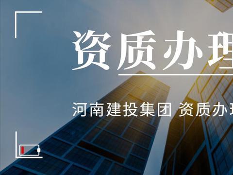 资质办理:湖南2021年第7批乙级建设工程勘察设计单位资质公告