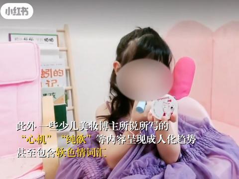 儿童化妆品涉嫌违法  美妆博主低龄化现象应及时禁止