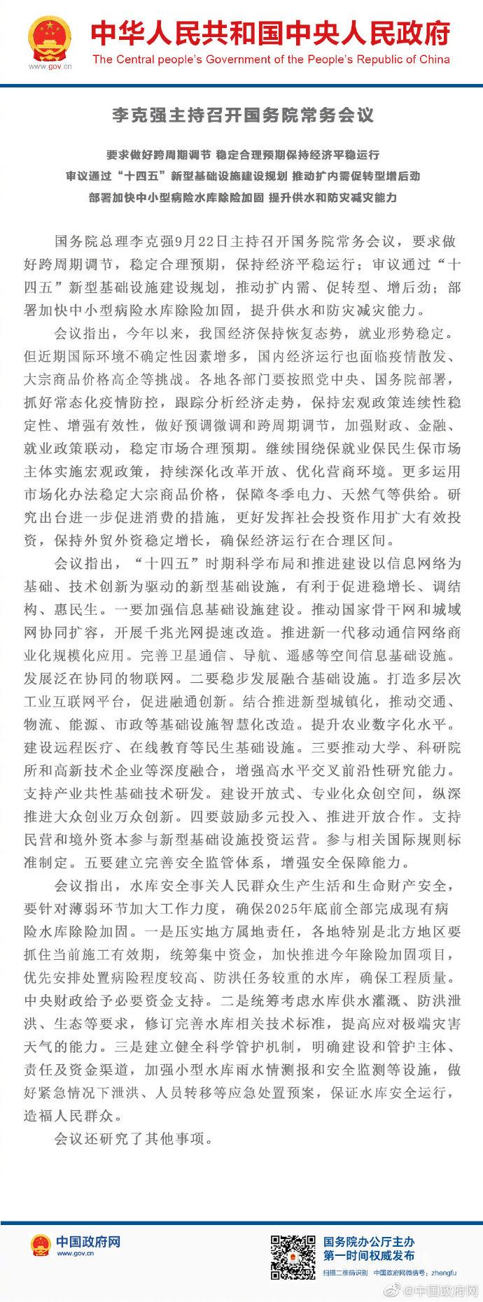 北京城市更新指导意见
