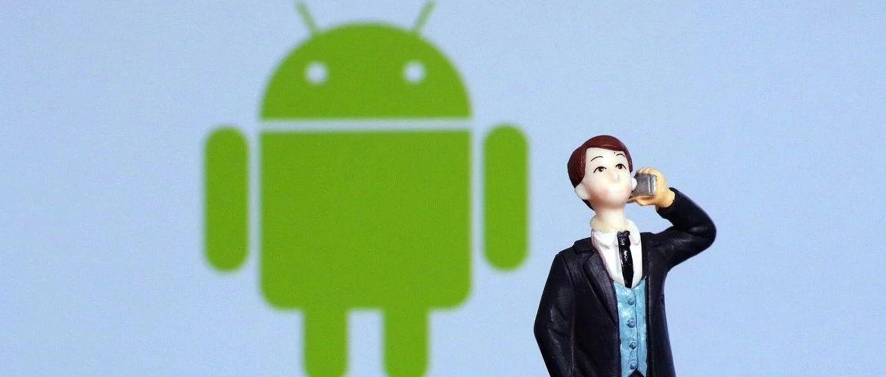 数十亿 Android 设备隐私全面升级!