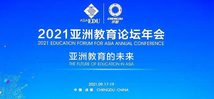 2021亚洲教育论坛年会在成都圆满闭幕