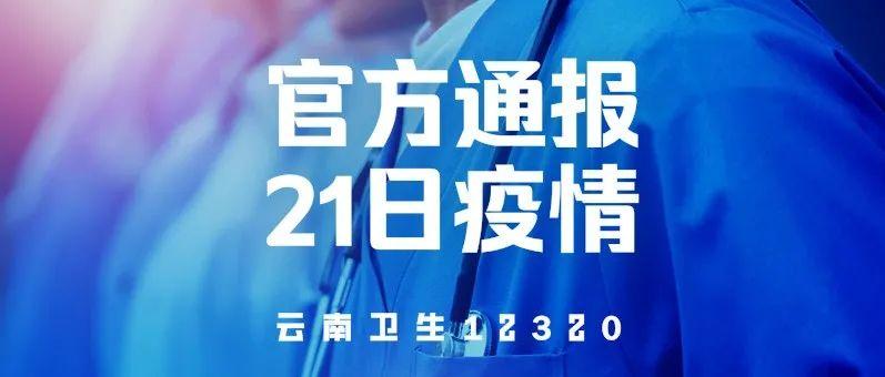 【官方通报】9月21日云南省新冠肺炎疫情情况:新增境外输入新冠肺炎确诊病例14例、无症状感染者2例