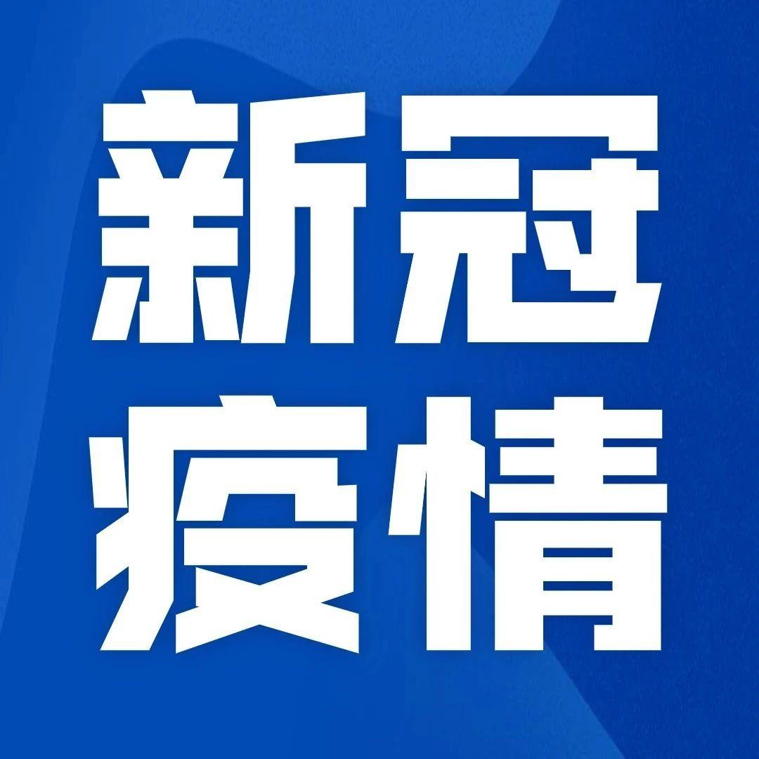 9月21日,济南无新增新型冠状病毒肺炎确诊病例、疑似病例及无症状感染者
