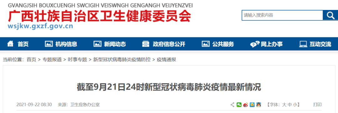 9月21日,广西无新增本土确诊病例、疑似病例和无症状感染者