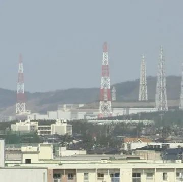 日本一核电站接连出现重大漏洞,东电社长被降薪处分
