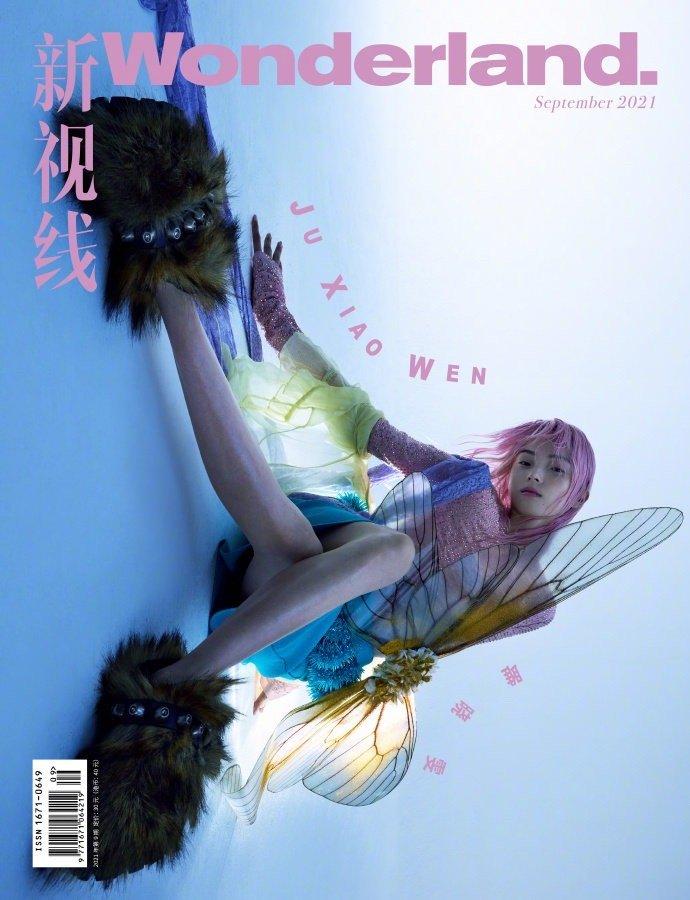 雎晓雯 Wonderland九月刊封面人物