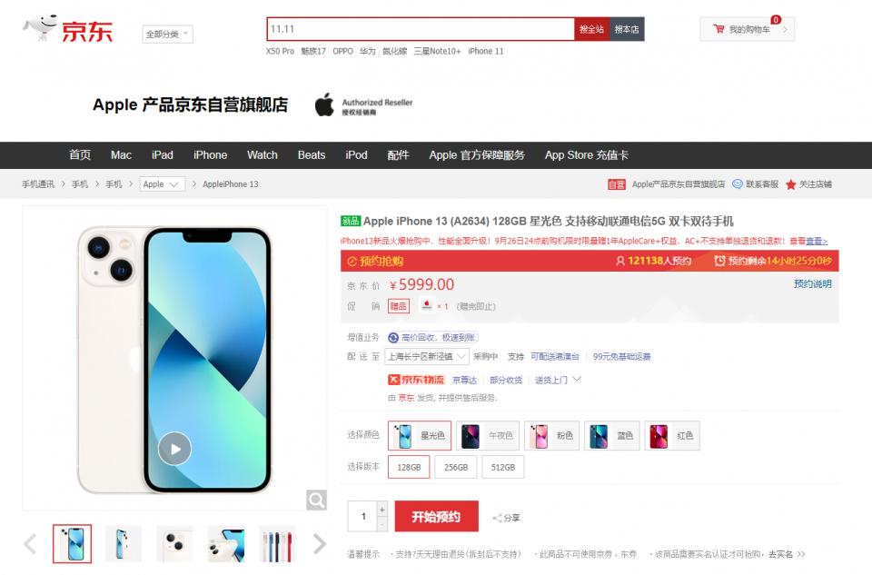 iPhone 13系列明日8点开售 京东购买送1年AppleCare+