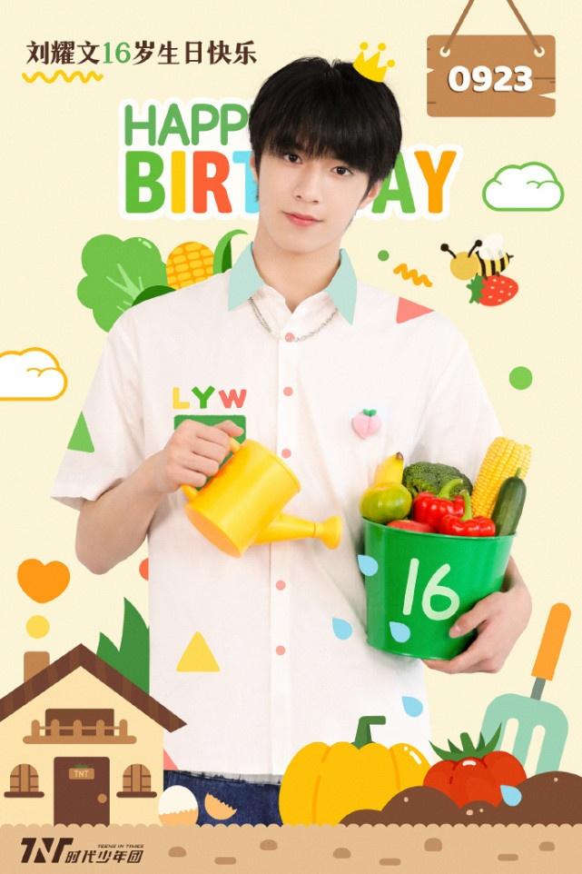 刘耀文16岁生日,时代少年团成员为其庆生,宋亚轩卡点祝福尽显用心