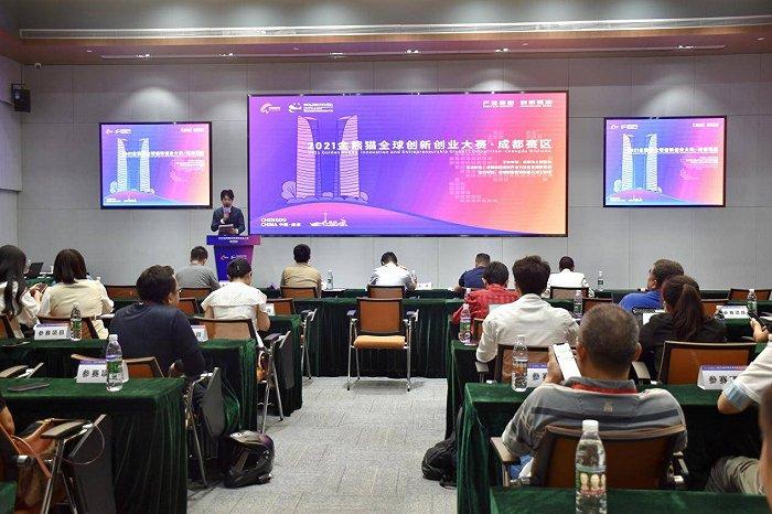 2021金熊猫全球创新创业大赛成都赛区初赛圆满落幕