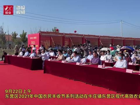 庆丰收 感党恩 东营区2021年中国农民丰收节系列活动启幕