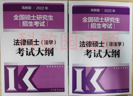 """科教园法硕解读2022年法硕考研大纲""""变""""与""""不变"""""""
