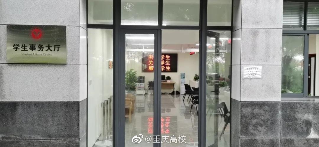 """近日,西南政法大学启用了一个""""学生事务大厅""""……"""