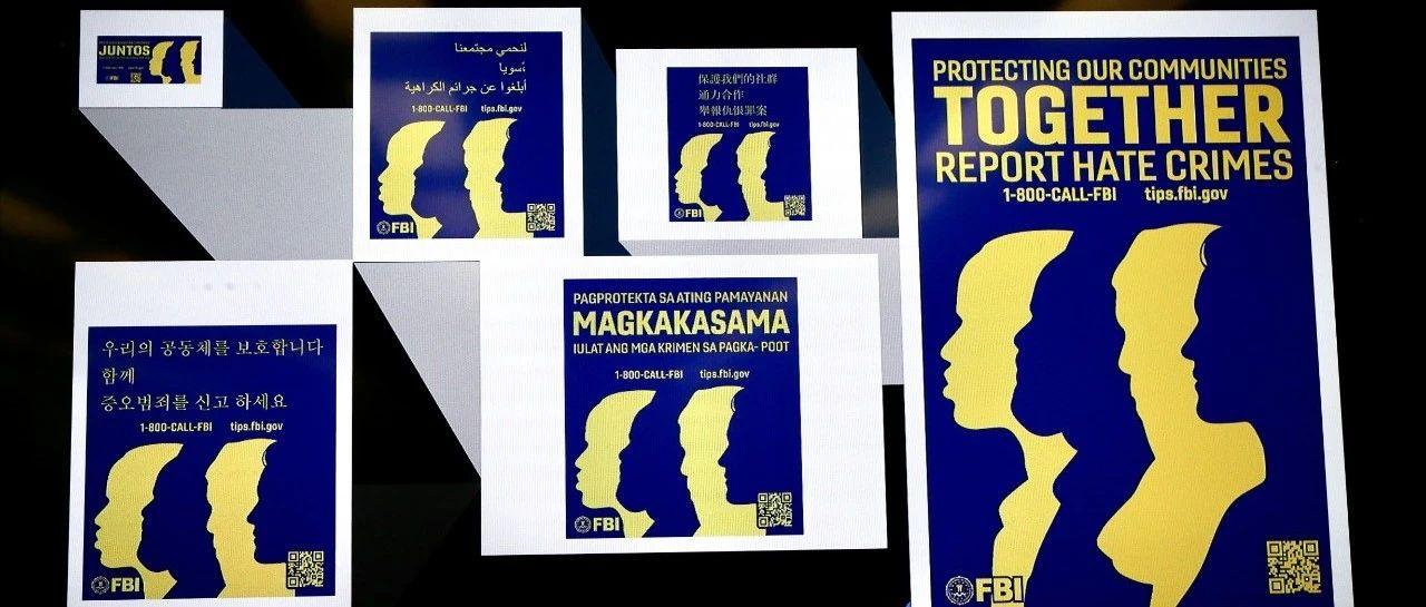 遏制仇恨犯罪FBI打广告战 八种语言版本包括中文