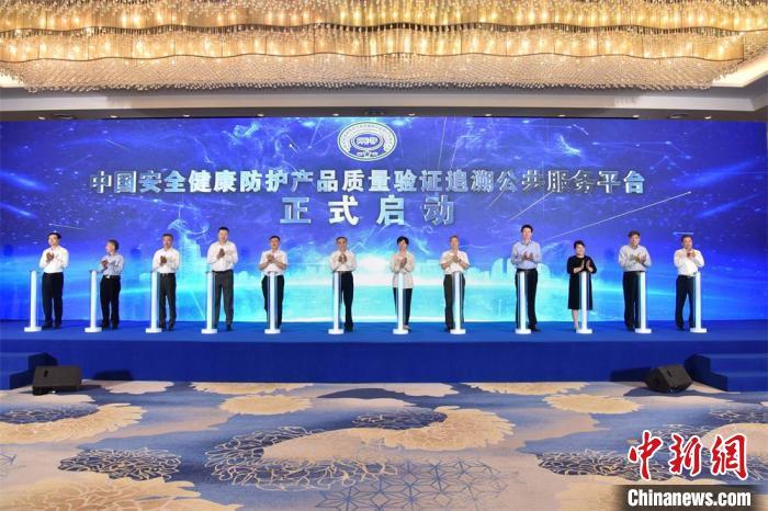 中国安全健康防护产品质量验证追溯公共服务平台在无锡启用