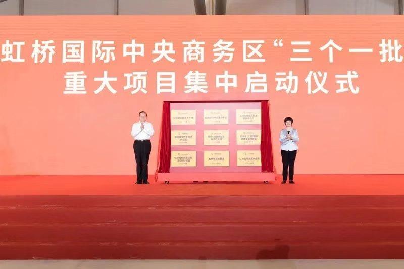 虹桥国际中央商务区302亿元项目签约,290亿元工程开工