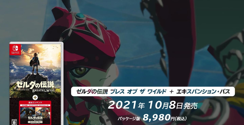 国行Switch也能用!塞尔达传说新卡带发布:包含全部DLC