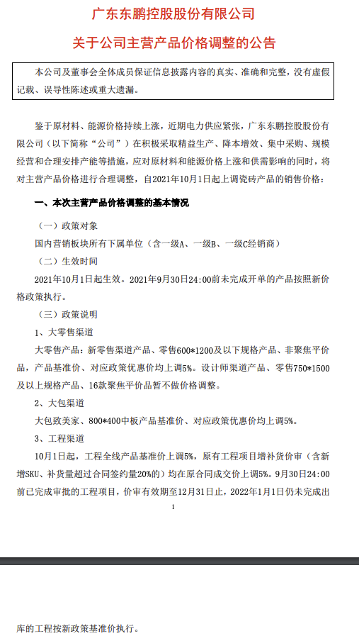 东鹏控股:10月1日起上调瓷砖产品销售价格