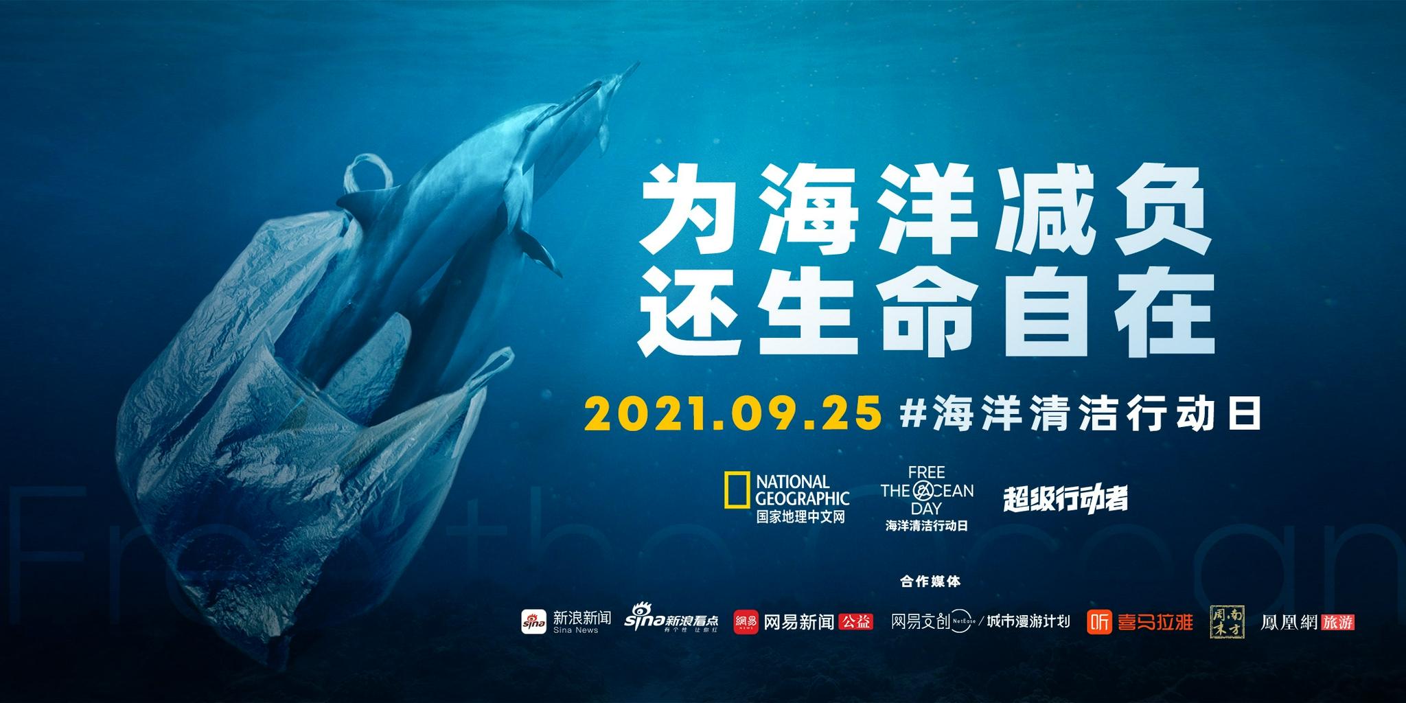 """国家地理中国第一个""""海洋清洁行动日"""",来了"""