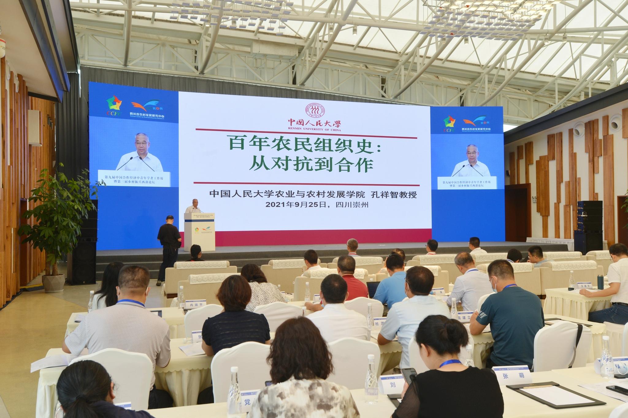 聚焦农民合作社和农村经济制度改革,崇州携手浙大、川农大共建两个研究基地