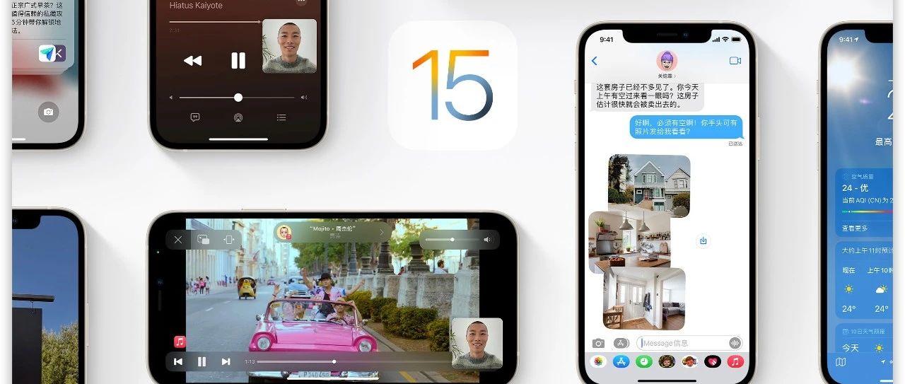 iPhone13正式开售了,iOS 15的十五个新技能你掌握了几个?