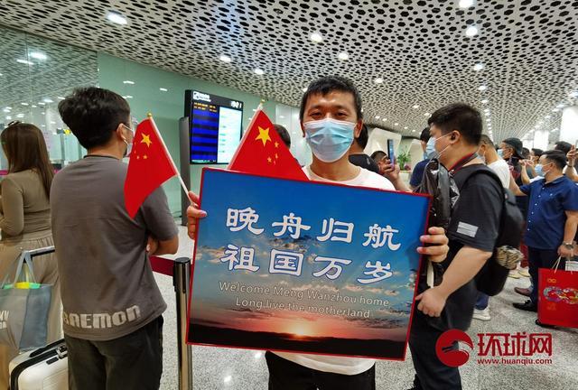 孟晚舟获释,深圳机场聚集大批群众欢迎孟晚舟回国