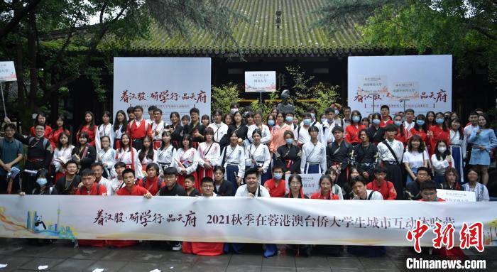 四川成都:百余名港澳台侨大学生寻访杜甫草堂 感悟传统文化