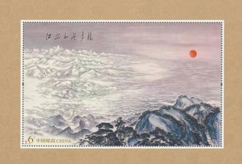 《江山如此多娇》特种邮票小型张发行
