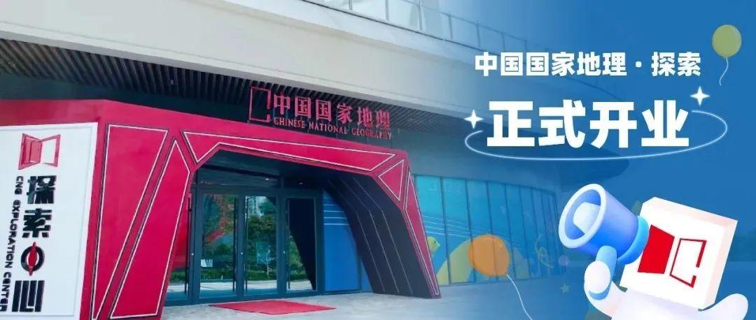 中国国家地理首个探索中心正式开业!