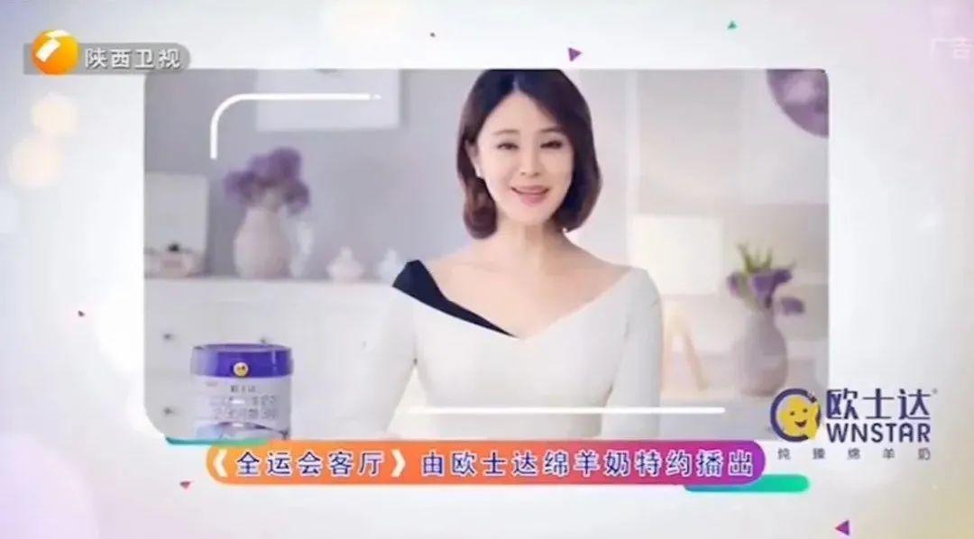 沐鸣平台装修网 绵羊奶粉现身陕西卫视《全运会客厅》栏目,这是怎样的奇妙组合?