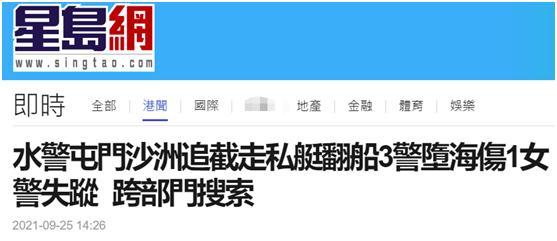 突发!香港水警艇翻船,1名女警失踪