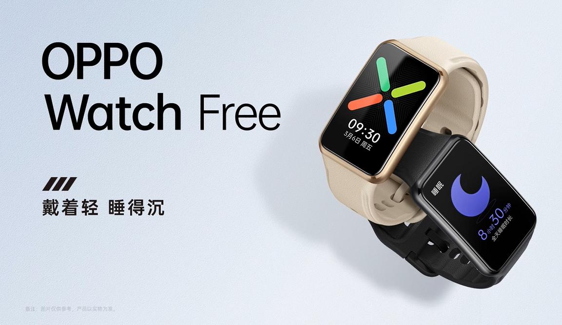 OPPO Watch Free正式发布:为睡眠打造的智能手表,首发价549元