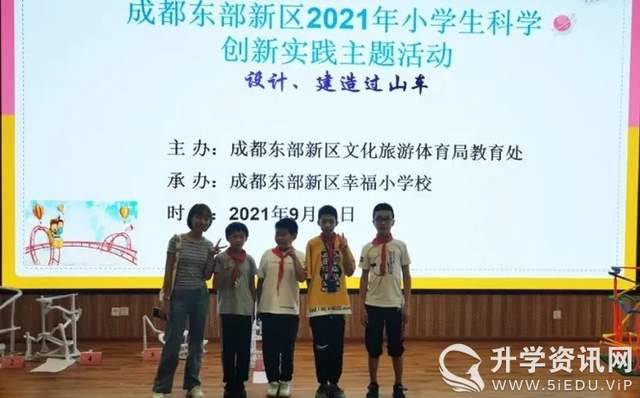 三岔湖小学获成都东部新区小学生科学创新实践主题活动二等奖