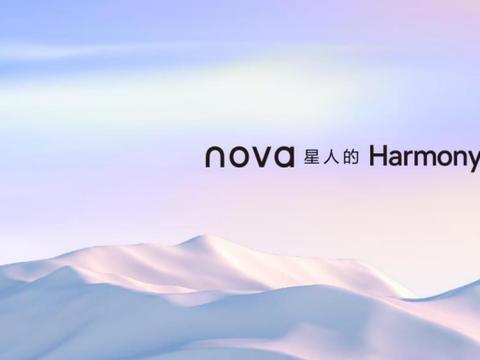华为nova9 Pro手机发布,前置双3200万像素4K高清打造影像第一站