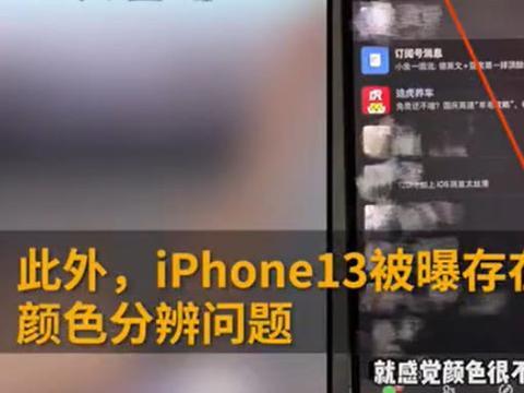 部分iPhone13存在bug,苹果:希望尽早适配iOS15