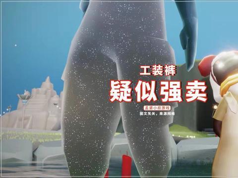 光遇:永无可以换工装裤?只因做了这件事,真的让人羡慕