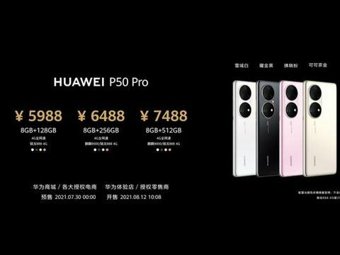 高通骁龙888芯片加持,华为P50标准版限量首发,没有5G是大短板
