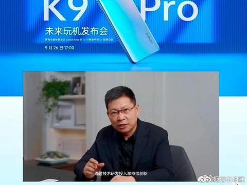 看完OPPO K9 Pro发布会,我更期待明天的小米Civi了