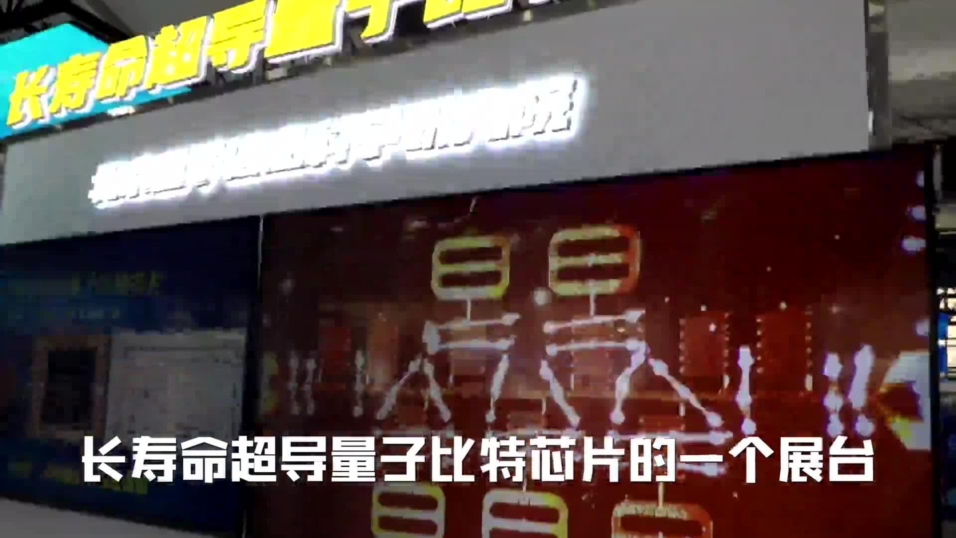 """零时差Talk   3分钟带你看中关村论坛展览""""黑科技"""""""