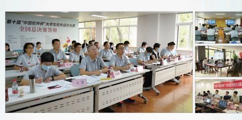 """第十届""""中国软件杯""""大学生软件设计大赛总决赛顺利收官"""