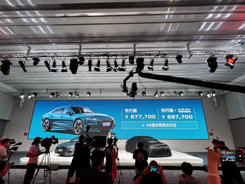 预售67.77万元起 上汽大众奥迪A7L正式开启预售
