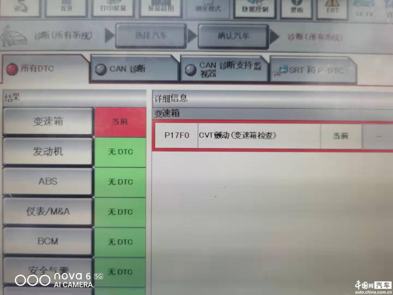 东风日产奇骏变速器故障投诉不断尚待解决 新车上市疑似销量造假