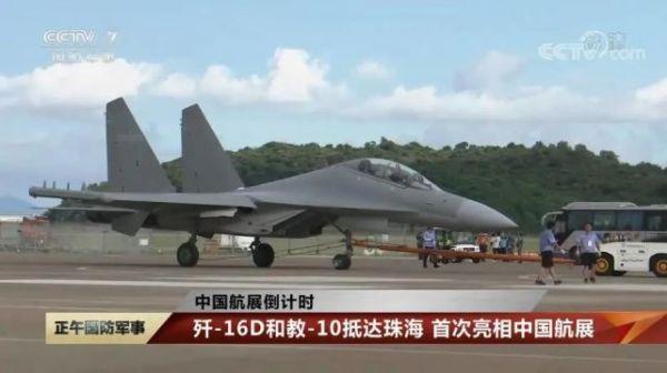 首次抵达珠海机场的歼-16D电子战机。(央视新闻截图)
