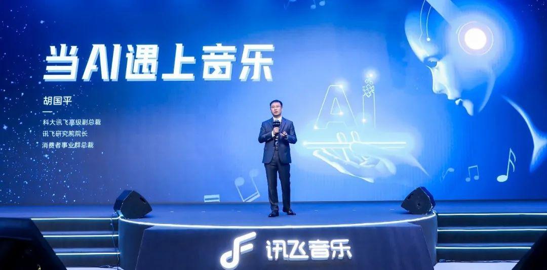 音AI而声,讯飞音乐打造AI时代音乐新厂牌