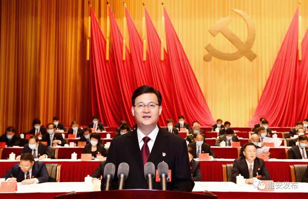 淮安市第八次党代会传递出一个鲜明信号!
